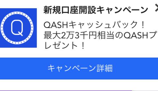 (11月16日まで) Liquid by QUOINEの登録で23,000円キャッシュバック。既存ユーザーも特典有