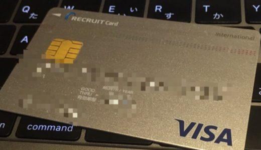 【期間限定6000円→9000円GET】副業サラリーマンに最適なリクルートカード。還元率1.2%以上