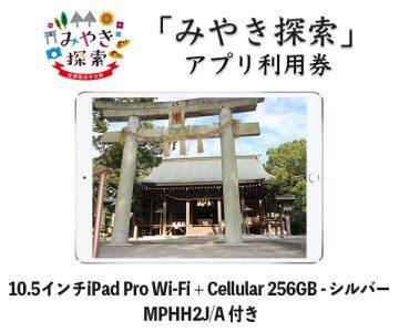 【緊急】ふるさと納税の返礼品「iPad」等が9月11日(火)で停止(佐賀県みやき町)