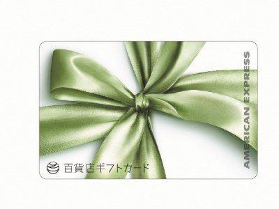 【ふるさと納税】アメックス商品券40%分も!Amazonギフト券だけじゃない静岡県小山町。