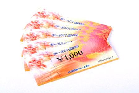 【返礼率50%】寄附額の半額分の旅行券がふるさと納税の返礼品になっている自治体が!