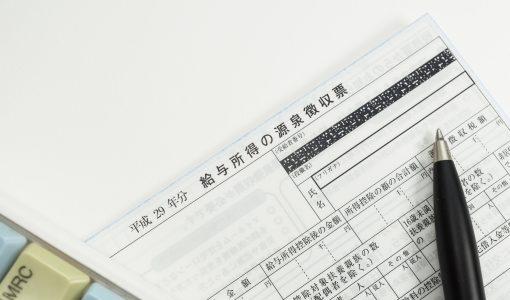 サラリーマンは、源泉徴収票を受け取ったらすぐに、ふるさと納税を!