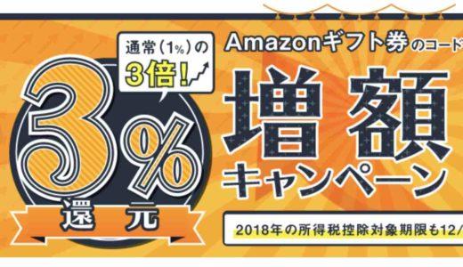 【ふるさとプレミアム】Amazonギフト券の還元がすごい!寄附額の3%貰えます