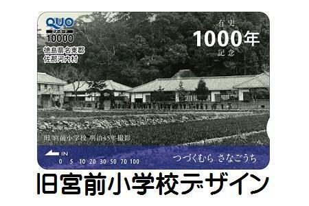 【Amazonギフト増量】ふるさと納税返礼率「40%」の徳島県佐那河内村。しかもQUOカード。