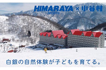 【Amazonギフト増量】ヒマラヤ・コールマン・モンベルのクーポンGET! 長野県小谷村のふるさと納税