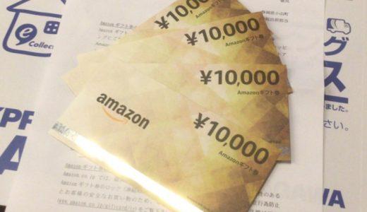 「闇ふるさと納税」返礼品のAmazonギフト券4万円分が到着しました
