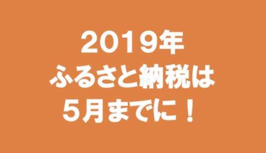 【税制改正】2019年分のふるさと納税は5月までに申込すべき!その理由