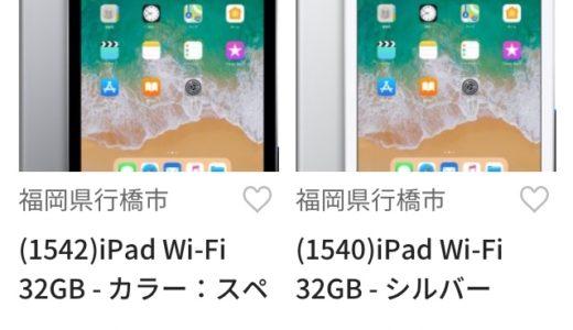 【iPad登場】ふるさと納税の返礼品に久々登場のiPad。停止になる前にどうぞ!