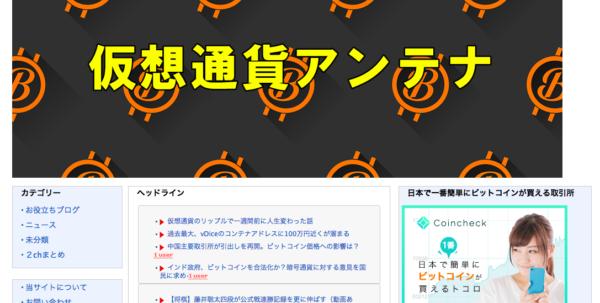 【泥棒ダメ!!】アフィリエイト目的の完全パクリブログが出現/仮想通貨アンテナ