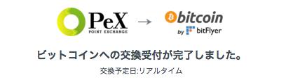 0円でビットコインを手に入れる方法(PeXポイントをbitFlyerでBTCに交換)