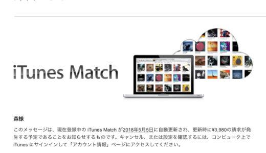 iTunesMatchの年間利用料は自動更新なので要注意!