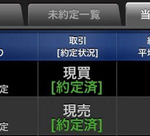 【2/20 – 2/24】スマホデイトレ戦績 +45,500円