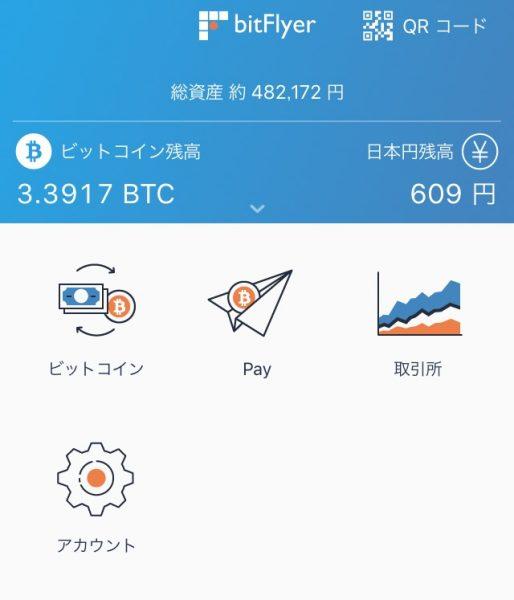 ビットフライヤーでのビットコインの送金(送付)・受け取り方法|暗号資産(仮想通貨)の将来の可能性〜初心者からの運用方法