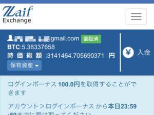 【お得】Zaifのログインボーナスで毎日100円ゲットできる!条件を要チェック!