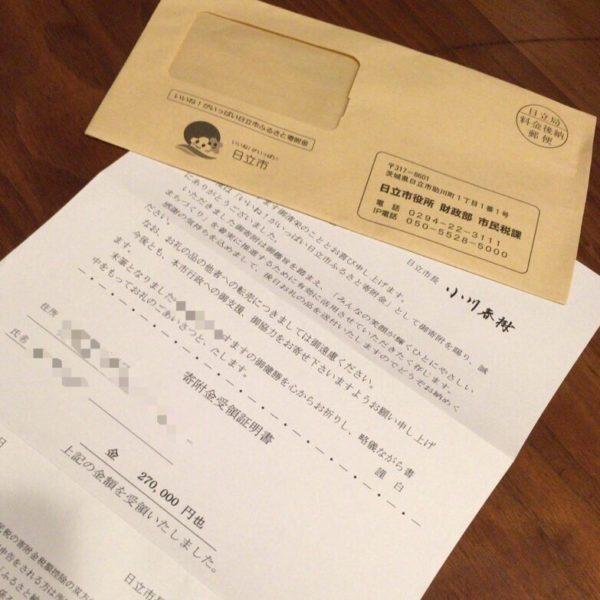 【ふるさと納税】日立市から受領証明書が届いた!ふるなびで家電とAmazonギフトコードをGET!!