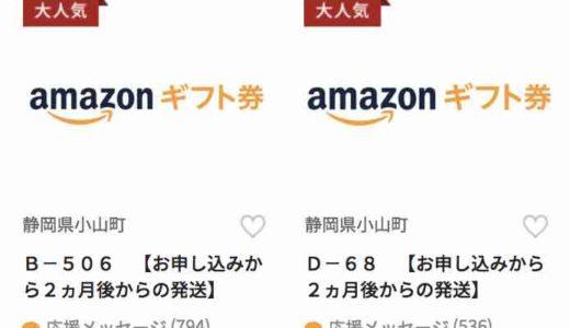 12月は2%還元!!「ふるなび」特典のAmazonギフトコード発行手順