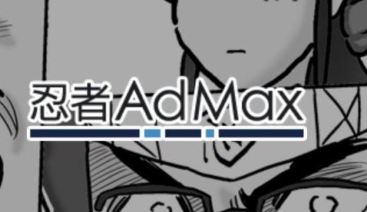 【忍者AdMax】ブログ審査無しで導入できるクリック保証広告