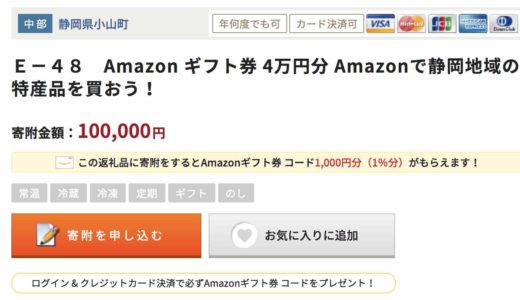 【ふるさと納税】10万円の寄附で、42,200円分のAmazonギフト券+ポイント