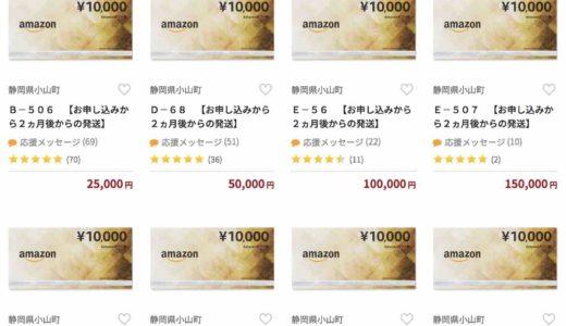 【緊急】闇ふるさと納税・Amazonギフト券の返礼品が復活!急げ!