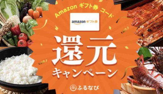 【Amazonギフト券】ふるなびがアマギフ3%還元キャンペーンを開始(2019年2月)