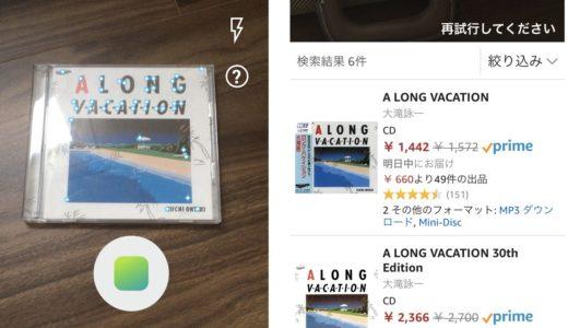 Amazonスマホアプリの画像検索機能がすごいので試してみたよ!