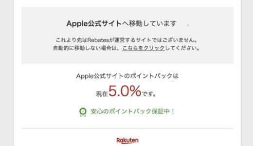 【5%還元】Appleストア初売りは、楽天Rebatesを経由するだけで5%ポイントバック