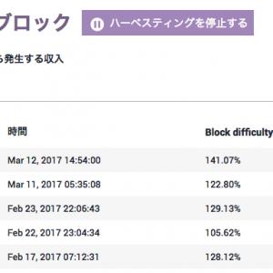仮想通貨NEMのハーベスティング1ヶ月で、何XEMゲットできたか?