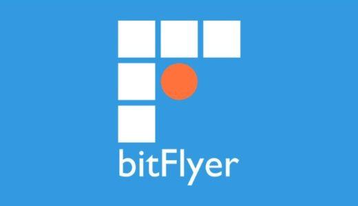 bitFlyerの1月新規上場コインはLisk?Factom?XRP?まさかビットコインゴールドじゃないよね?