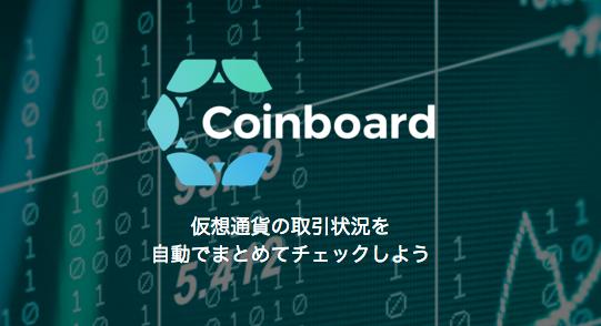 【Coinboard】まさに仮想通貨版「マネーフォワード」的ツール!自動更新でポートフォリオ管理!