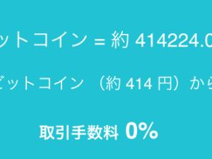 【初心者向け】ビットコインは数百円でも購入可能。見た目の値段に惑わされないで!