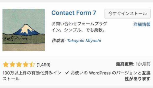 WordPressの問い合わせフォームを簡単設置。プラグイン「Contact Form 7」