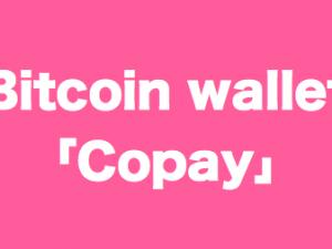 ビットコインウォレット「Copay」設定手順(iPhone、Android、Windows、MacOS対応)