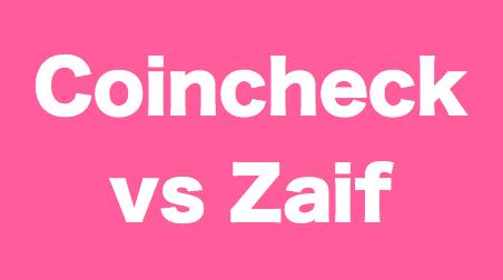 CoincheckとZaifに、同じタイミングで日本円を入金した結果…