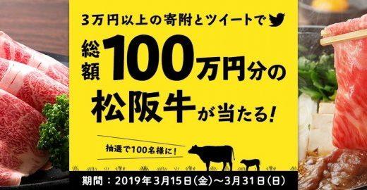 【3月31日まで】ふるさと納税で、松坂牛がもらえるキャンペーン実施中