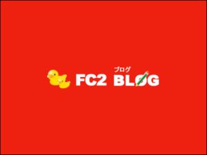 SSL化したFC2ブログ!月額300円の有料プランは意外とコストパフォーマンスが高い