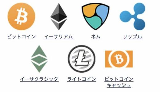 【随時更新】日本国内の仮想通貨取引所・販売所まとめ