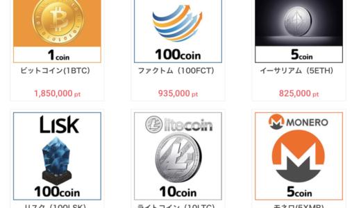 FC2ポイントでビットコインをゲットできるサービス!FC2の仮想通貨決済導入が待たれる!?