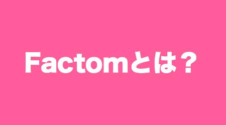 「仮想通貨2.0」と呼ばれるFactom(ファクトム)を新たな投資対象に。