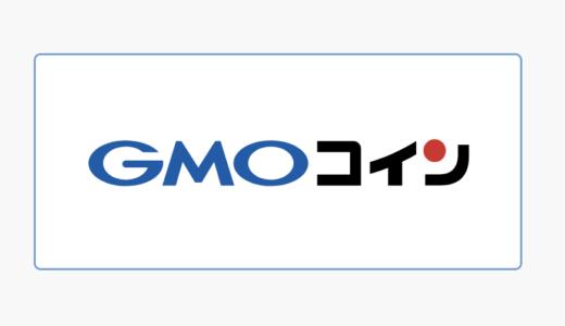 GMOコインの貸仮想通貨サービス開始!5ヶ月満期で年利5%は魅力だけど…