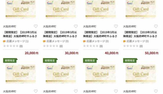 【闇ふるさと納税】還元率50%!日本旅行ギフトカードが新たに登場(大阪府岬市)