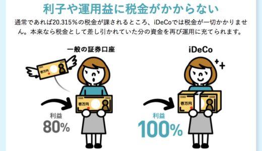 確定拠出年金(iDeCo)節税しながら60歳まで長期積立投資