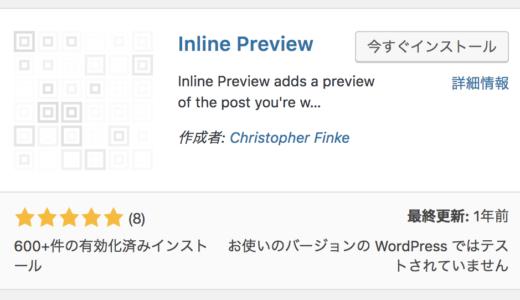 WordPressプラグイン「Inline Preview」画面分割でプレビューを表示しリアルタイム記事編集ができる