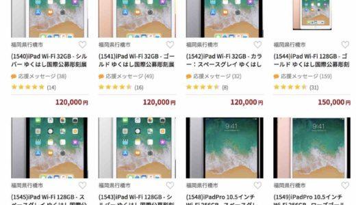 「iPadは地場産品」と断言する福岡県行橋市、ふるさと納税で寄附を集めまくる!