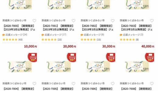 【ふるさと納税】ジェフグルメカードが返礼品に登場!還元率50%+アマギフ3%