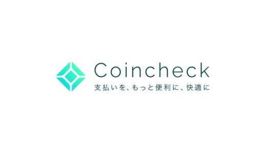 【朗報】Coincheck、盗まれたNEM分の日本円を自己資金で返金表明