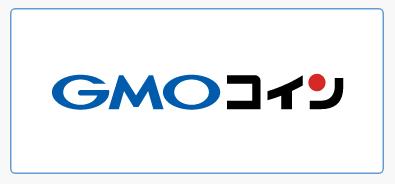 「GMOコイン」の特徴まとめ/アルトコインの取扱通貨拡大により利便性アップ