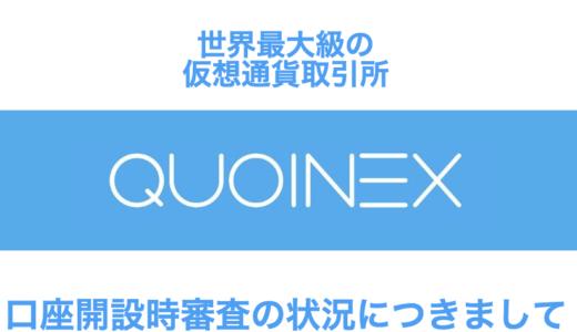 QUOINEX(コインエクスチェンジ)に新規アカウント開設申請が殺到中