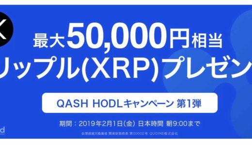 【Liquid by Quoine】最大5万円相当のXRPプレゼントキャンペーン