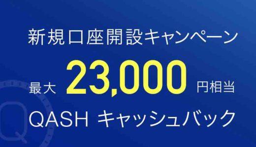 (11月16日まで) Liquid by QUOINEの登録で23,000円get!! 既存ユーザーも2万円get!