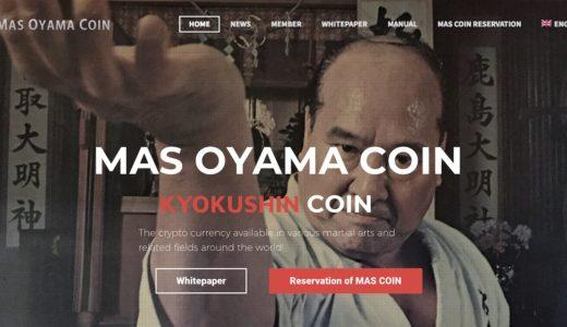 金融庁の指摘により日本での販売を中止した、マス大山コイン。ICO規制は一段と厳しく!